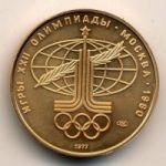 СССР 100 рублей 1977 г.