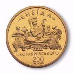 """Памятная монета """"Энеида"""""""
