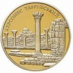 """Памятная монета """"Херсонес Таврический"""""""
