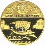 """Памятная монета """"Боспорское царство"""""""
