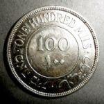Монета Палестины 100 милс