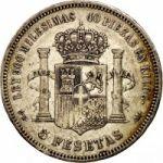 Испания. 5 песет 1871