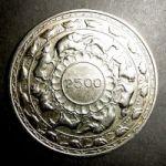 Цейлон. 5 рупий 1957