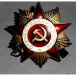 Орден Отечественной войны I степени «Юбилейный выпуск» 1985 г.