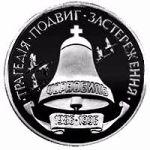 Украина. 10-летие Чернобыльской катастрофы