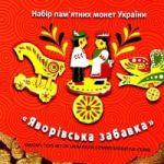 "Украина. Комплект монет ""Яворивские игрушки"". 250 $"