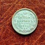 Николай II. 20 копеек 1901 г. 15 $