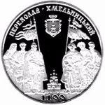 1100 г. Переяслав-Хмельницкий