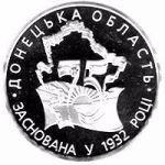 75 лет образования Донецкой области