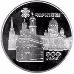 600 лет г. Черновцы