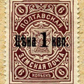 Земские марки городов Украины