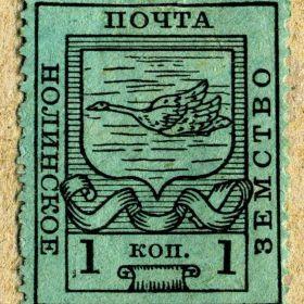 Земская почта - марки, открытки, конверты