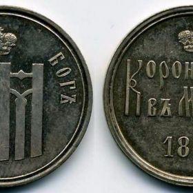 Коронационные и памятные жетоны