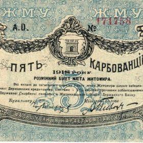 Банкноты городов Украины