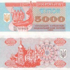 Украинские карбованцы