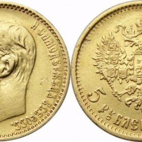 Золотые монеты Николая II