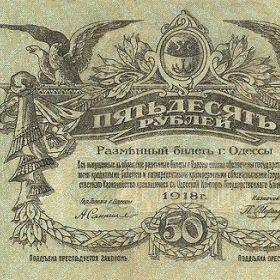 Разменный билет Одессы 50 рублей