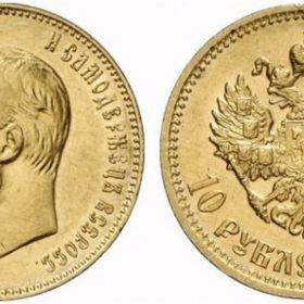 Николай II 10 рублей