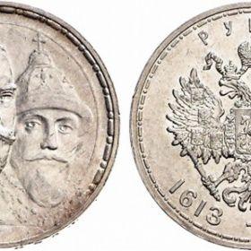 Рубль 300 лет дома Романовых
