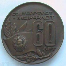Медаль Морфлоту 60 лет