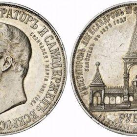 Памятные рубли царской России