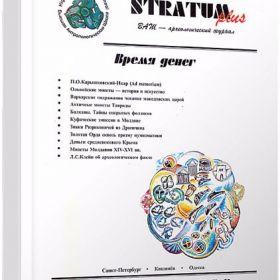 "Журнал ""Stratum plus"""