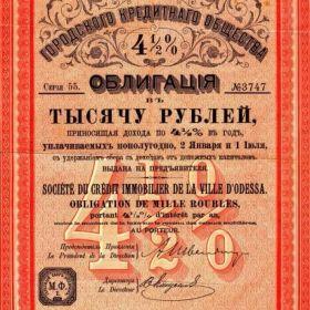 Облигации Одессы
