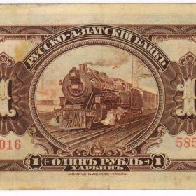 Банкноты Харбина 1919 г.
