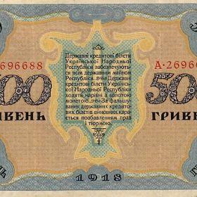 500 гривен 1918 г.