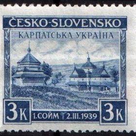 Марки Карпатской Украины