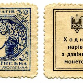 Марки-деньги УНР