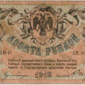 Деньги Войска Донского