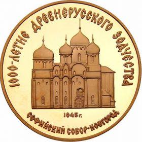 """Серия монет """"1000-летие России"""""""