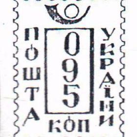 Провизории Украины