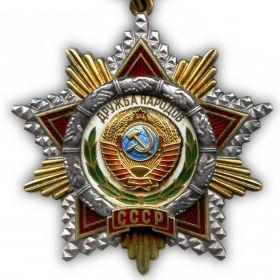 Орден Дружбы Народов