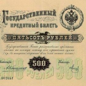 Банкноты Николая II 1898 г.