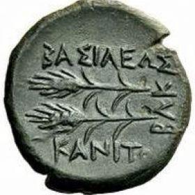 Монета царя Канита