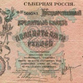 Банкноты Северной России