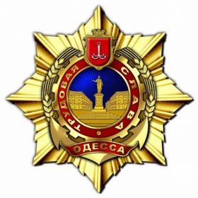 Одесские знаки и значки