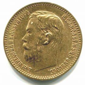 5 рублей 1898 г.