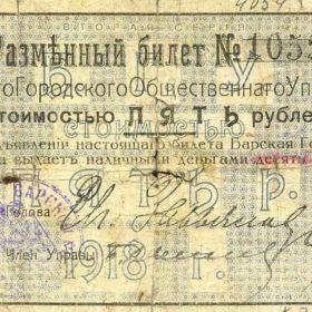 Банкноты города Бар