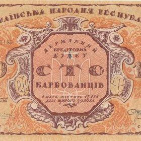Карбованцы УНР