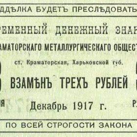 Боны Краматорска