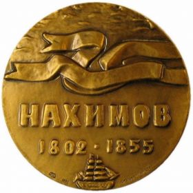 Медаль адмирал Нахимов
