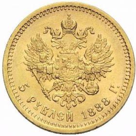 5 рублей Александра III