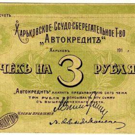 """Харьковские чеки """"Автокредит"""""""