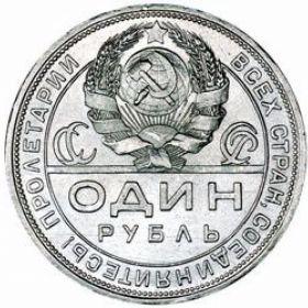 Рубли и полтинники СССР