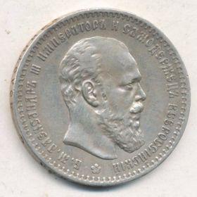 Серебро Александра III