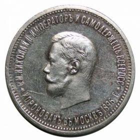 Коронация Николая II