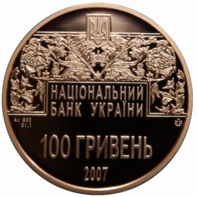 """Монета """"Острожская библия"""""""